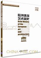 欧洲建筑艺术简史