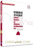 中国建筑艺术简史