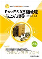 Pro/E 5.0基础教程与上机指导