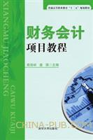 财务会计项目教程