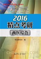 2016精点考研・西医综合