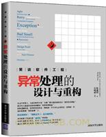 笑谈软件工程:异常处理的设计与重构