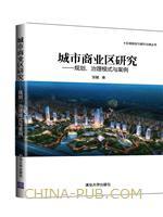 城市商业区研究――规划、治理模式与案例