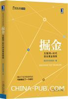 (特价书)掘金:互联网+时代创业黄金指南(精装)
