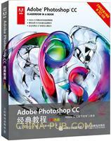 Adobe Photoshop CC经典教程(彩色版)