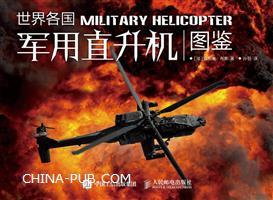 世界各国军用直升机图鉴