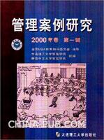 管理案例研究.2000年卷.第一辑