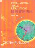 国际贸易法规