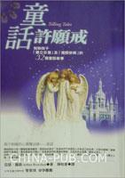 """童话许愿戒:帮助孩子""""建立自尊""""""""摆脱依赖""""的32个童话故事"""