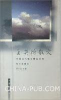 王英琦散文(袖珍典藏本)