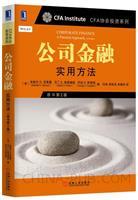 公司金融:实用方法(原书第2版)(china-pub首发)