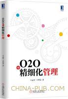 O2O+精细化管理(china-pub首发)