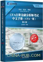 CFA注册金融分析师考试中文手册(CFA一级)(第2版)(china-pub首发)