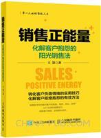销售正能量:化解客户抱怨的阳光销售法