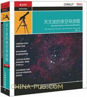 天文迷的夜空导游图:天文观测必备手册 (修订版)