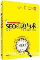 SEO的道与术:打造自动赢利的网站