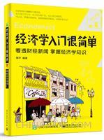 经济学入门很简单:看透财经新闻 掌握经济学知识(china-pub首发)