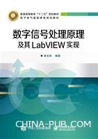 数字信号处理原理及其LabVIEW实现