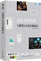 与世界UI设计师同行(全彩)