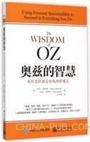 奥兹的智慧:责任意识就是你成功的魔法