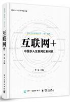 互联网+:中国步入互联网红利时代