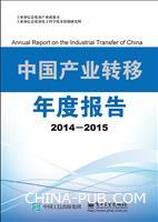 中国产业转移年度报告(2014-2015)