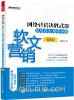 网络营销决胜武器:软文营销实战方法、案例、问题(第2版)(china-pub首发)