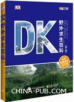 DK野外求生百科(第二版)(精装)