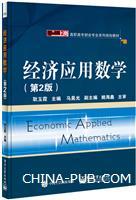 经济应用数学(第2版)