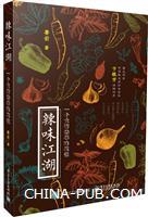 辣味江湖――一个食客的寻味笔记