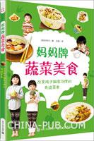 妈妈牌蔬菜美食――改变孩子偏食习惯的奇迹菜单(全彩)