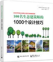 100名生态建筑师的1000个设计技巧
