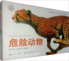 危险动物(全彩)