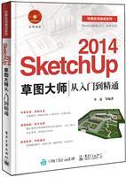 SketchUp 2014草图大师从入门到精通