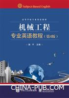 机械工程专业英语教程(第4版)