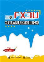 三菱FX3U可编程控制器应用技术