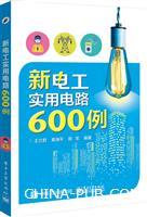 新电工实用电路600例