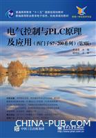 电气控制与PLC原理及应用(西门子S7-200系列)(第3版)