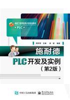 施耐德PLC开发及实例(第2版)