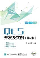 Qt5开发及实例(第2版)
