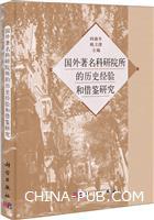 国外著名科学院所的历史经验和借鉴研究