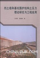 挡土墙和基坑围护结构土压力理论研究与工程应用