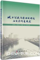 城市河流污染控制理论与生态修复技术