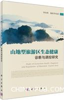 山地型旅游区生态健康诊断与调控研究