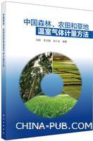中国森林、农田和草地温室气体计量方法