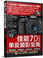 佳能7D Mark II单反摄影宝典:相机设置+拍摄技法+场景实战+后期处理