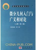 微分几何入门与广义相对论(上册)(第二版)