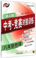 中考・竞赛对接训练  八年级物理(第4版)