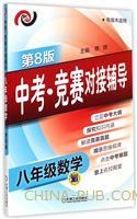 中考・竞赛对接辅导  八年级数学(第8版)