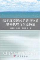 基于环境泥沙的营养物质输移机理与生态防治(精装)
